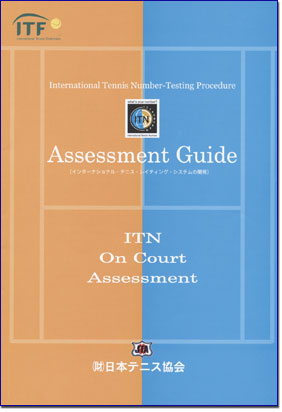 『 Assessment Guide - ITN On Court Assessment』