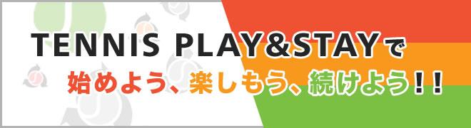 TENNIS PLAY&STAYで始めよう、楽しもう、続けよう!!